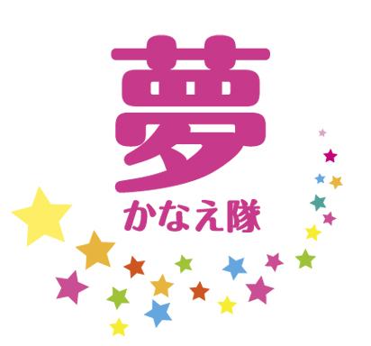 夢かなえ隊!