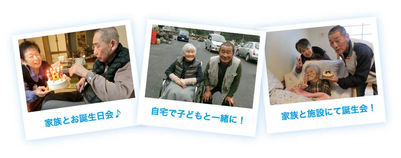 夢かなえ隊-イメージ